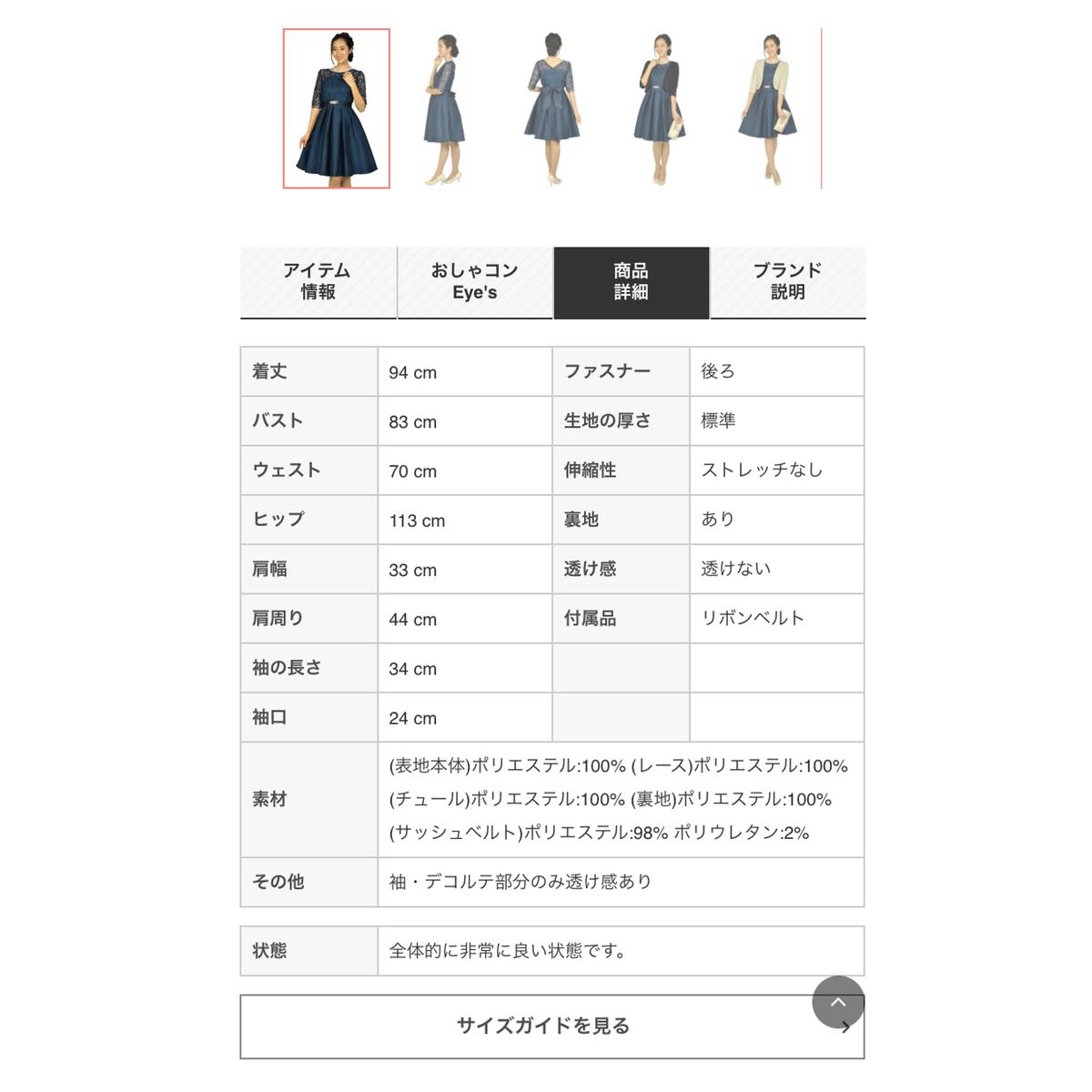 気に入ったドレスが見つかればサイズを要チェック