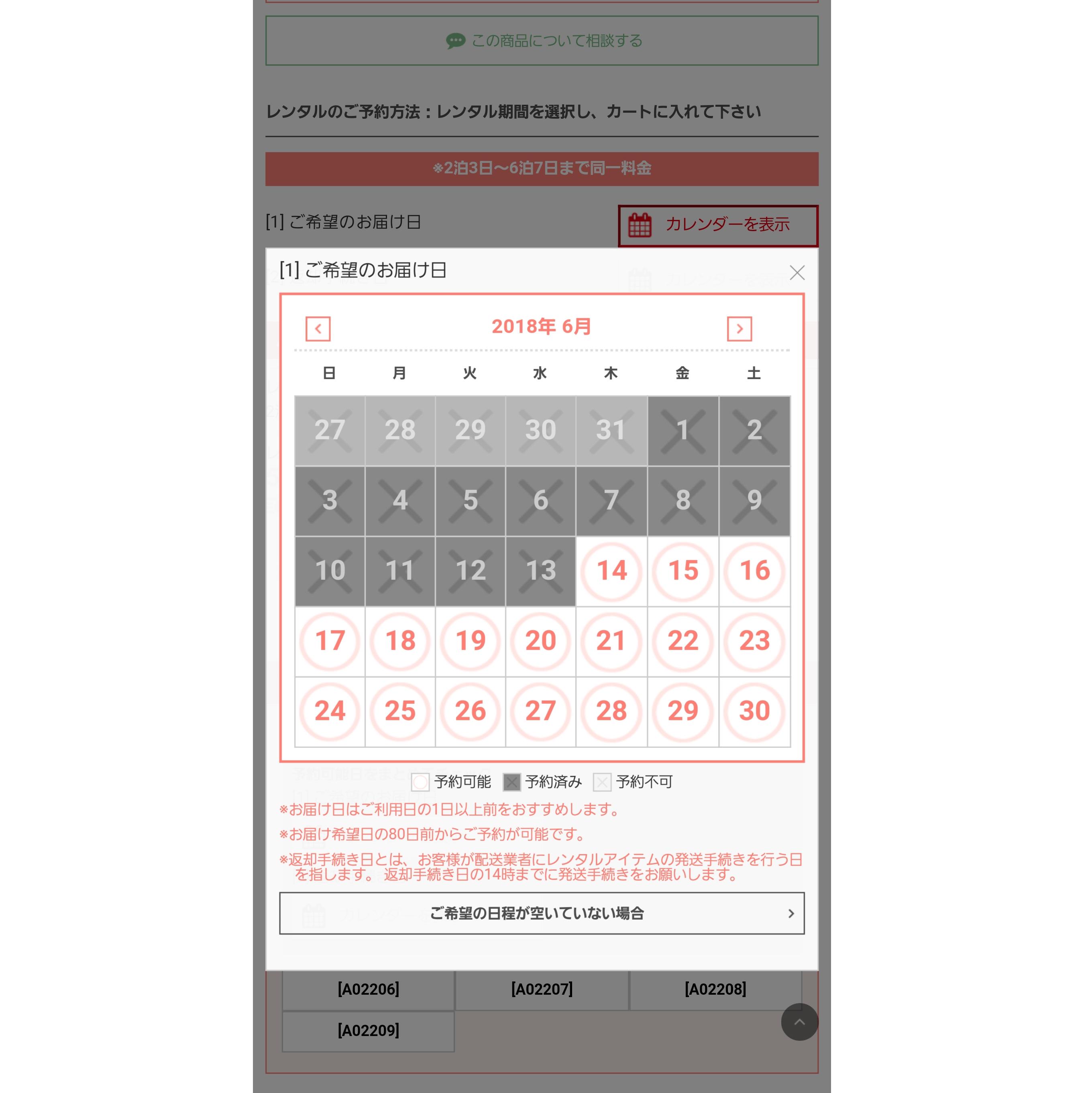 商品ページのカレンダーで「お届け日」と「返却日」を選んで商品をカートに入れます