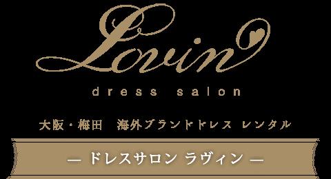 Dress salon Lovin(ドレスサロンラヴィン)