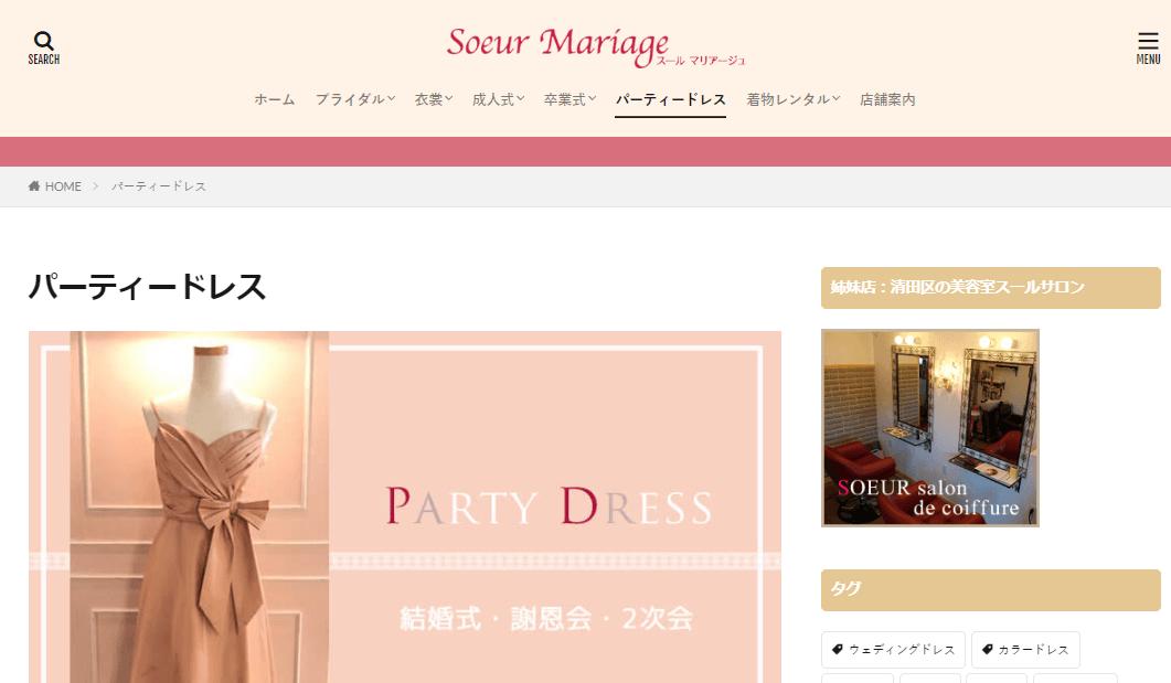 Soeur Mariage(スールマリアージュ)