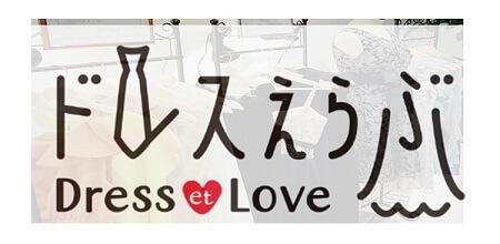 Dress et Love (ドレスえらぶ)